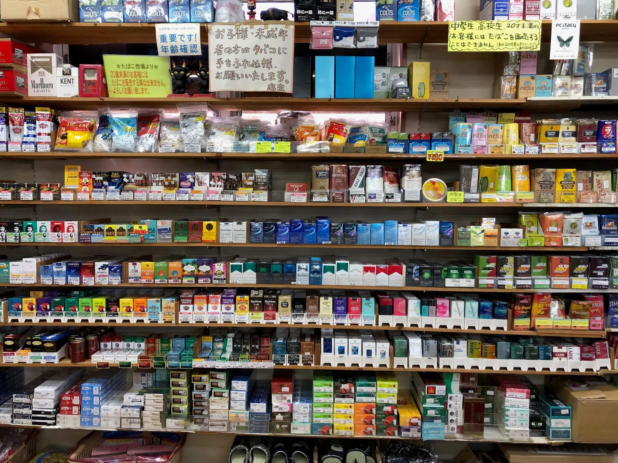 葉山町げんべいのタバコ