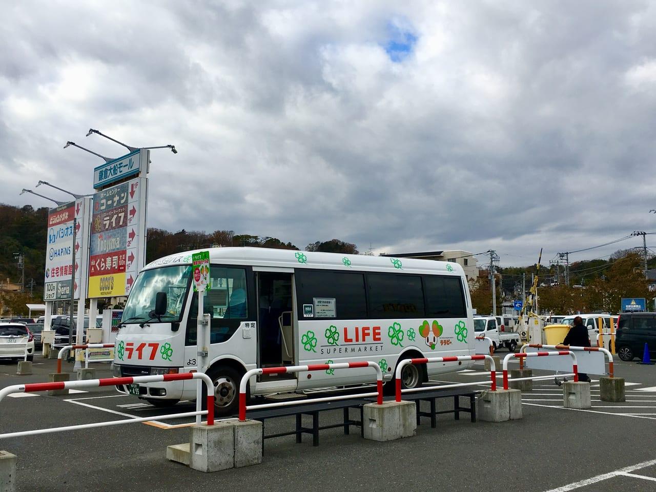 鎌倉大船モール送迎バス