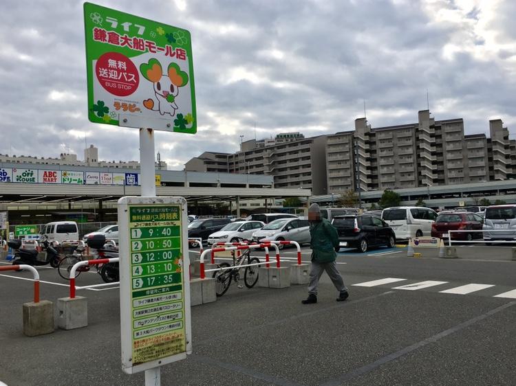 鎌倉大船モールバス時刻表