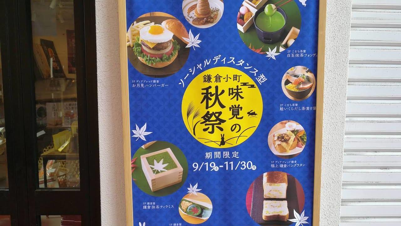 鎌倉小町味覚の秋祭り