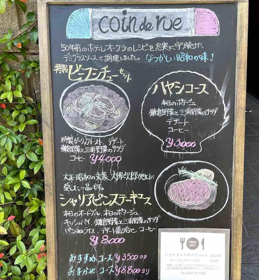 鎌倉コアンドル