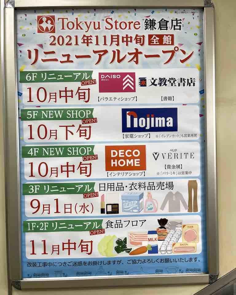 東急ストア 鎌倉店